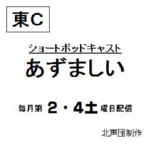 [東C]あずましい(旧)