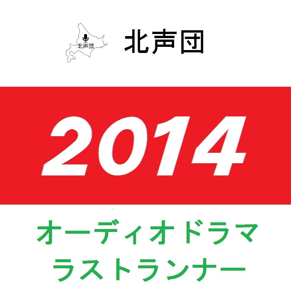 オーディオドラマ「ラストランナー」