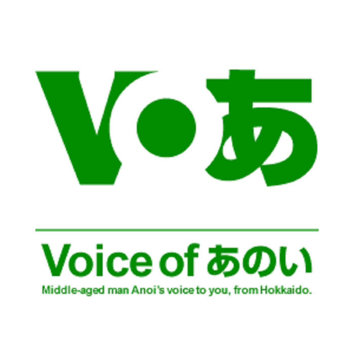 Voice of あのい
